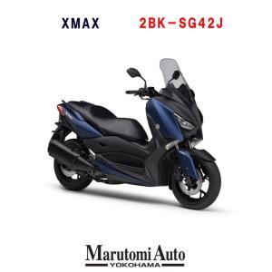 ポイント5倍 2019年モデル 新車 YAMAHA ヤマハ XMAX ABS 国内仕様 SG42J マットブルーメタリック3(マットブルー)  250cc 軽二輪 ビッグスクーター marutomiauto