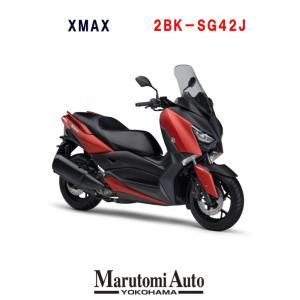 ポイント5倍 ヤマハ YAMAHA XMAX  新車 新型 250cc 軽二輪 バイク オートバイ スクーター マットディープレッドメタリック3 marutomiauto