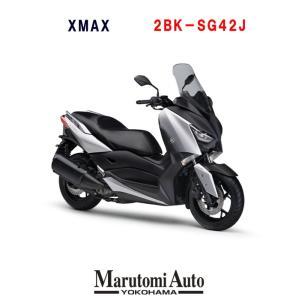ポイント5倍 ヤマハ YAMAHA XMAX  新車 新型 250cc 軽二輪 バイク オートバイ スクーター マットシルバー1 marutomiauto