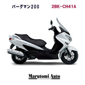 【訳あり】1台のみ バーグマン200 白 2020年モデル 新車 スズキ SUZUKI 2BK-CH41A  軽二輪 200cc ビッグスクーター ブリリアントホワイト|marutomiauto