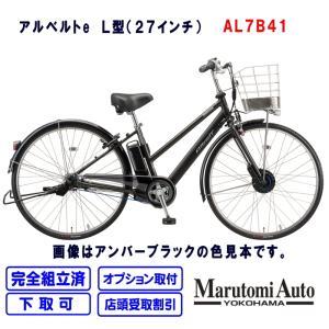 【納期未定】アルベルトe B400 L型 27インチ アンバーブラック 2021年モデル ブリヂストン AL7B41  メーカー画像の提供がないため写真はS型 marutomiauto