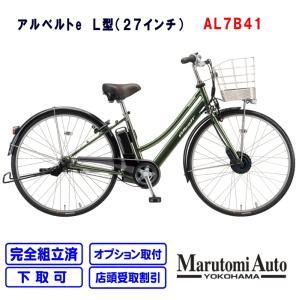 【納期未定】アルベルトe B400 L型 27インチ ジェードオリーブ 2021年モデル ブリヂストン AL7B41 marutomiauto
