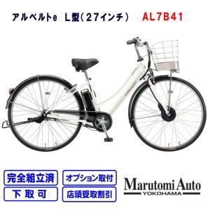 【納期未定】アルベルトe B400 L型 27インチ シャンパンホワイト 2021年モデル ブリヂストン AL7B41|marutomiauto