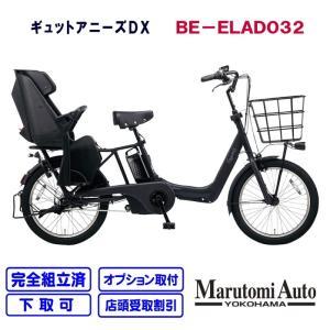 電動自転車 パナソニック ギュットアニーズDX マットジェットブラック 黒 20インチ 16.0Ah 2020年 BE-ELAD032|marutomiauto