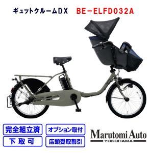 【3〜4営業日で乗って帰れます!】ギュットクルームDX マットオリーブ 2021年モデル 前後20インチ BE-ELFD032A 電動アシスト自転車 子供乗せ自転車 電動自転車|marutomiauto