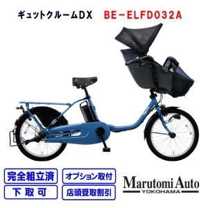ギュットクルームDX グレイッシュレディブルー 2021年モデル 前後20インチ BE-ELFD032A 電動アシスト自転車 子供乗せ自転車 電動自転車 店頭受取3,000円引き|marutomiauto