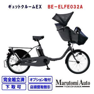 電動自転車 パナソニック 子供乗せ自転車 子供乗せ前 3人乗り 2021年モデル ギュットクルームEX マットディープグレー 灰  前後20インチ BE-ELFE032A|marutomiauto