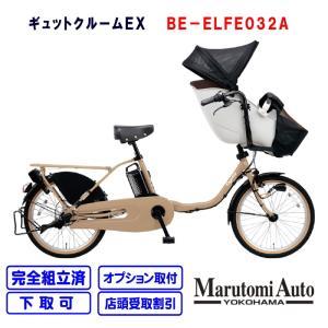 【在庫あり】電動自転車 パナソニック 子供乗せ自転車 子供乗せ前 3人乗り 2021年モデル ギュットクルームEX マットマロンベージュ 前後20インチ BE-ELFE032A|marutomiauto