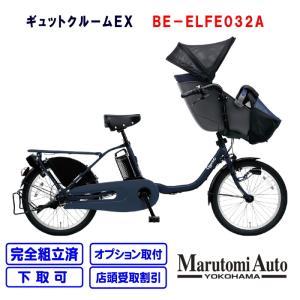 【在庫あり】電動自転車 パナソニック 子供乗せ自転車 子供乗せ前 3人乗り 2021年モデル ギュットクルームEX マットネイビー 紺 前後20インチ BE-ELFE032A|marutomiauto