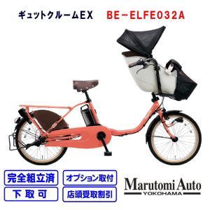 電動自転車 パナソニック 子供乗せ自転車 子供乗せ前 3人乗り 2021年モデル ギュットクルームEX シアースカーレット  前後20インチ BE-ELFE032A|marutomiauto
