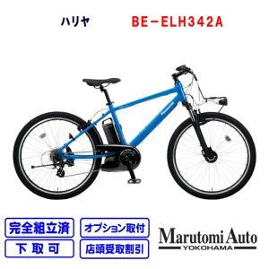 電動自転車 パナソニック ハリヤ フラッシュアクア 青 2020年モデル 12.0Ah 26型 BE-ELH342A |marutomiauto