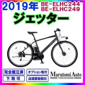 2019年モデル パナソニック 電動アシスト自転車 ジェッター BE-ELHC244/BE-ELHC249  横浜市 川崎市 東京都23区内送料無料  マットチャコールブラック 黒|marutomiauto