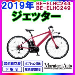 2019年モデル パナソニック 電動アシスト自転車 ジェッター BE-ELHC244/BE-ELHC249  横浜市 川崎市 東京都23区内送料無料  カンパリレッド 赤|marutomiauto