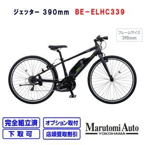 電動自転車 パナソニック ジェッター 390mm マットチャコールブラック 黒 12.0Ah BE-ELHC339 |marutomiauto
