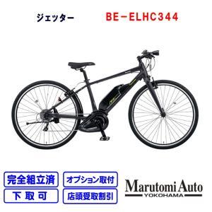 電動自転車 パナソニック ジェッター 440mm マットチャコールブラック 黒 12.0Ah BE-ELHC344 |marutomiauto