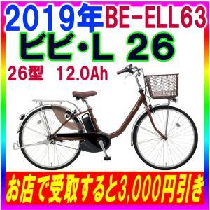 配達・発送もできます 横浜市 川崎市 東京都23区内送料無料    2019年 電動アシスト自転車 ビビL ビビ・L 26インチ   12Ah BE-ELL63 チョコブラウン marutomiauto