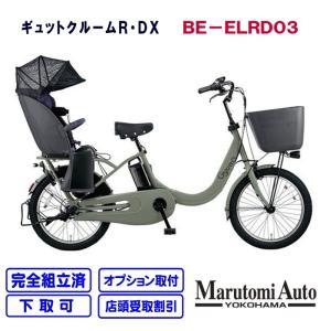 電動自転車 パナソニック ギュットクルームR・DX マットオリーブ ギュットクルームR 2020年  BE-ELRD03|marutomiauto