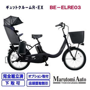 【3〜4営業日で乗って帰れます!】電動自転車 パナソニック ギュットクルームR・EX マットチャコールブラック ギュットクルームR 2020年 BE-ELRE03|marutomiauto