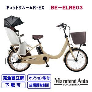 【3〜4営業日で乗って帰れます!】電動自転車 パナソニック ギュットクルームR・EX マットキャメル  ギュットクルームR 2020年 BE-ELRE03|marutomiauto