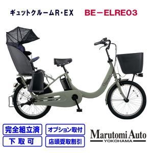 【在庫僅か】電動自転車 パナソニック ギュットクルームR・EX マットオリーブ ギュットクルームR 2020年 BE-ELRE03 marutomiauto