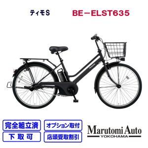 【3〜4営業日で乗って帰れます!】電動自転車 パナソニック ティモS 2020年モデル TIMO BE-ELST635 16 0Ah マットジェットブラック|marutomiauto