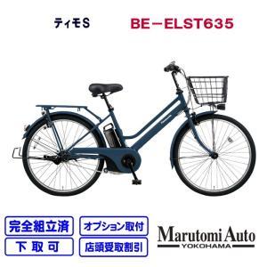 最大+10%倍!倍!ストア 電動自転車 パナソニック ティモS 2020年モデル TIMO ティモ・S BE-ELST635 16 0Ah マットネイビー|marutomiauto