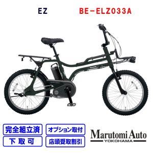 パナソニック EZ イーゼット 電動自転車 8.0Ah 前後20型 関東限定カラー マットアースグレー 2020年モデル BE-ELZ033A BMXスタイル 内装3段|marutomiauto