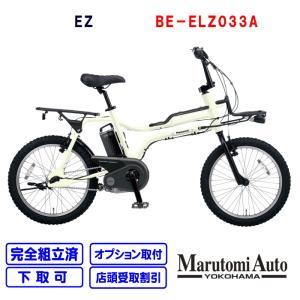 パナソニック EZ イーゼット 電動自転車 8.0Ah 前後20型 関東限定カラー シャンパンホワイト 2020年モデル BE-ELZ033A BMXスタイル 内装3段|marutomiauto