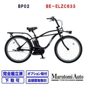 電動自転車 パナソニック スポーツ BP02 ジェットブラック 3段変速 BEAMS 2021年モデル 株式会社ビームスとの共同開発 marutomiauto