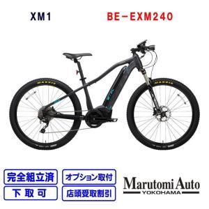 パナソニック 電動アシストマウンテンバイク 電動MTB  XM1 エックスエム1  BE-EXM240 |marutomiauto