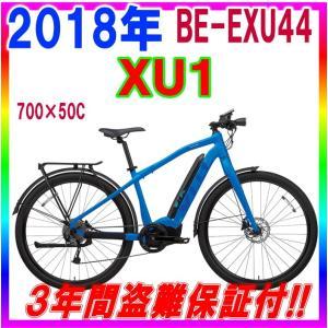 パナソニック 電動アシストマウンテンバイク BE-EXU44 XU1 充電時間3時間 9段変速 マッ...