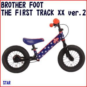 正規取扱商品 ブラザーフット ファーストトラック BROTHER FOOT THE FIRST TRACK XX ver.2 ペダルなし自転車 幼児用自転車 キックバイク スター STAR|marutomiauto