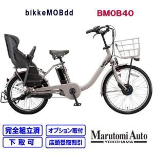 2020年モデル ブリヂストン bikkeMOBdd ビッケモブ bikkeMOB BM0B40 モルベージュ|marutomiauto