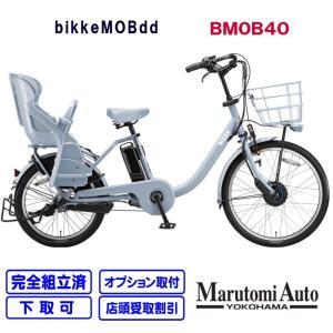 【3〜4営業日で乗って帰れます!】2020年モデル ブリヂストン bikkeMOBdd ビッケモブ bikkeMOB BM0B40 ブルーグレー 水|marutomiauto