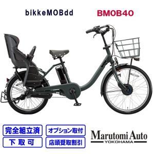 2020年モデル ブリヂストン bikkeMOBdd ビッケモブ bikkeMOB BM0B40 ダークグレー 灰|marutomiauto
