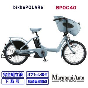 2020年モデル ブリヂストン bikkePOLAR bikke ポーラー bikke BP0C40 ブルーグレー 水色 marutomiauto