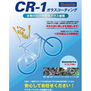 CR-1 ガラスコーティング|marutomiauto