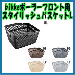bikkePOLAR ビッケポーラー用 スタイリッシュバスケットL フロント用 付替ブラケット付き|marutomiauto