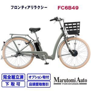 電動自転車 ブリヂストン フロンティアリラクシー 2019年 ブリヂストン FR6B49 カラータイ...