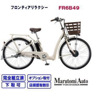 電動自転車 ブリヂストン フロンティアリラクシー 2019年 ブリヂストン FR6B49  黒タイヤ...