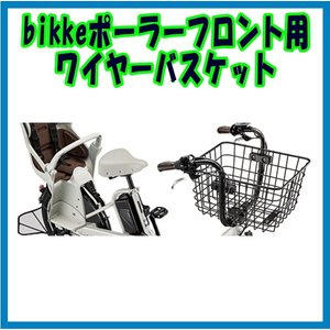 bikkePOLAR ビッケポーラー対応 ワイヤーフロントバスケット 付け替えブラケット代込み|marutomiauto