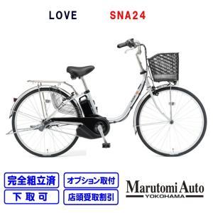 【3〜4営業日で乗って帰れます!】ラブ モダンシルバー 8.0Ah 24インチ スズキ FZ9AB パナソニック ビビSXのOEM商品 電動アシスト自転車 24型|marutomiauto