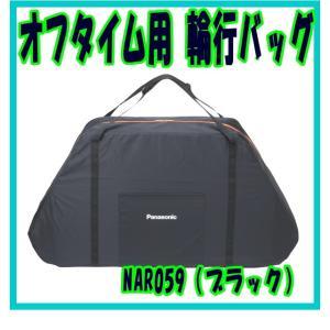 オフタイム ビーンズハウス 輪行バッグ NAR059(ブラック)|marutomiauto