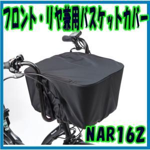 フロント・リヤ兼用バスケットカバー NCB2041対応|marutomiauto