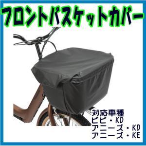 フロント用バスケットカバー ビビKD アニーズKD アニーズDXに対応 NAR164 ブラック|marutomiauto