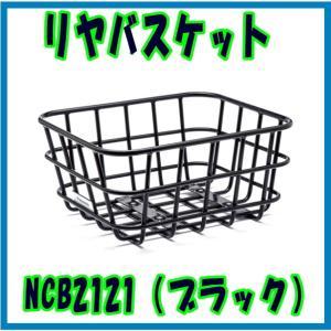 リヤバスケット ギュットミニDX、ギュットDX、ギュットアニーズDX、ギュットアニーズFDX、ギュットステージ22対応 NCB2121|marutomiauto