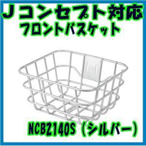 Jコンセプト対応 フロントバスケット NCB2140S|marutomiauto