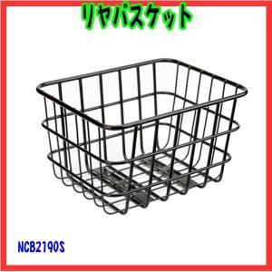 リヤバスケット NCB2190S ビビDX ギュットアニーズDX26 ティモシリーズ|marutomiauto