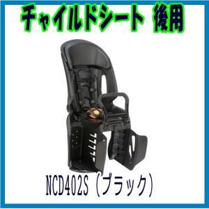後チャイルドシート リヤチャイルドシート NCD402S ブラック ギュットミニDX ギュットステージ22  ギュットミニKD|marutomiauto