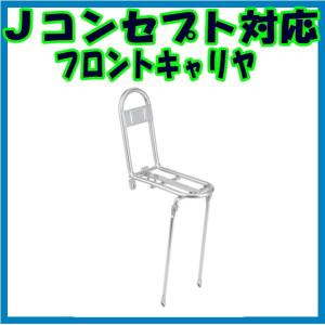 Jコンセプト対応 フロントキャリヤ NCF437S|marutomiauto